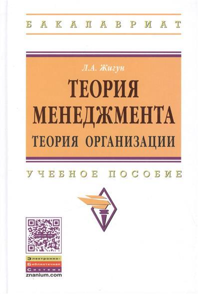 Жигун Л. Теория менеджмента: теория организации. Учебное пособие