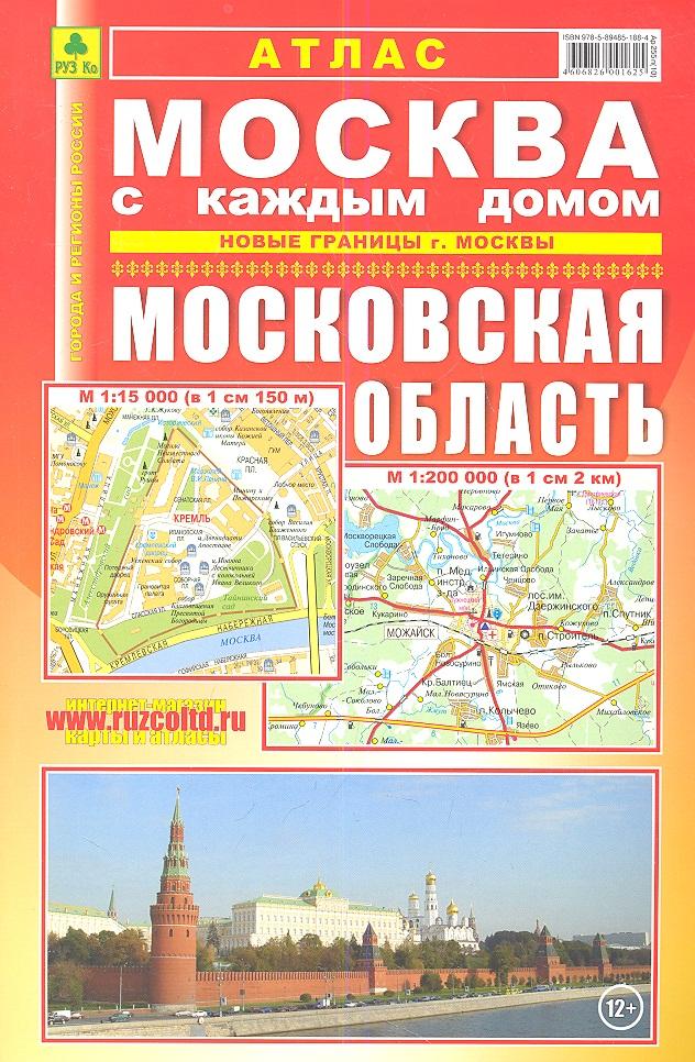 Атлас Москва с каждым домом. Московская область