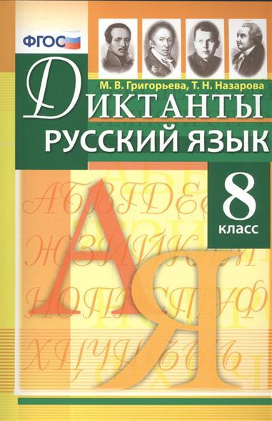 Григорьева М., Назарова Т. Диктанты по русскому языку. 8 класс.