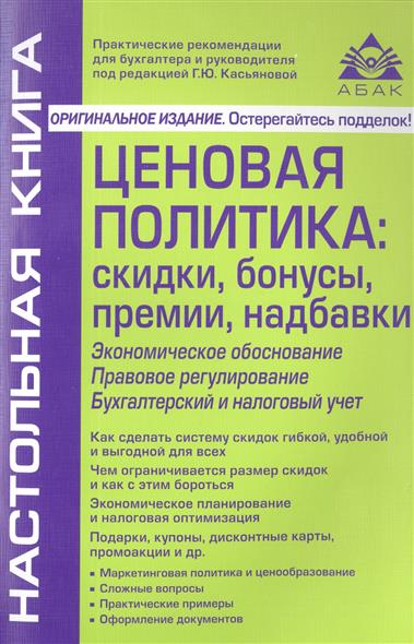 Касьянова Г. Ценовая политика: скидки, бонусы, премии, надбавки в рибоке скидки