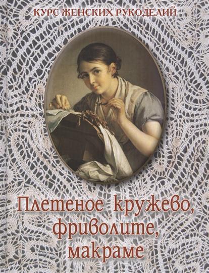 Астахова Н. (сост.) Плетеное кружево, фриволите, макраме ISBN: 9785359010412 мортон л фриволите