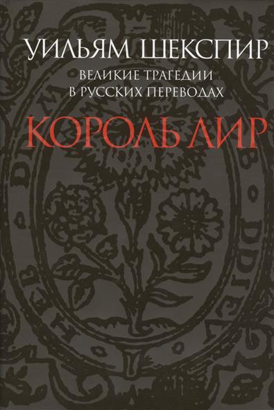 Шекспир У. Король Лир. Великие трагедии в русских переводах