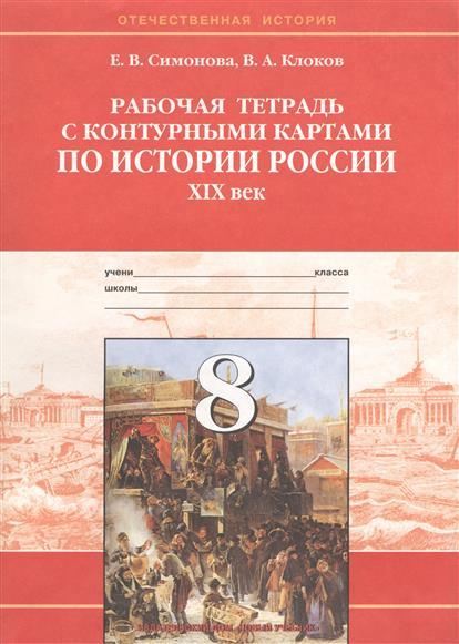 История России 19 век 8 кл Р/т с к/к