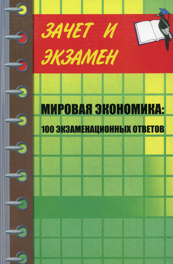Мировая экономика 100 экзамен. ответов