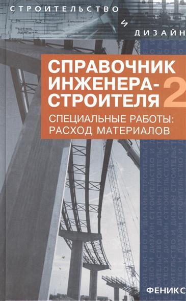 Справочник инженера-строителя 2 Спец. работы расход материалов