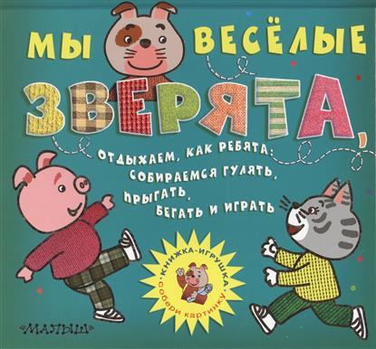 Парнякова М. Мы веселые зверята, отдыхаем, как ребята: собираемся гулять, прыгать, бегать и играть