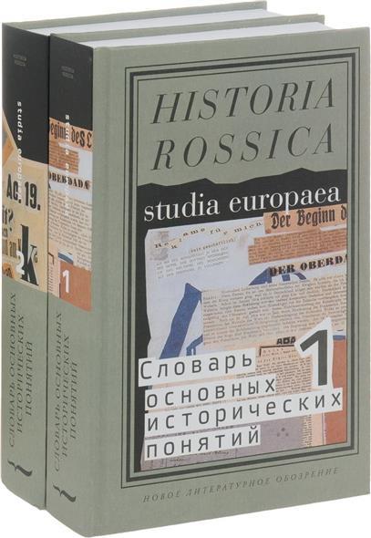 Словарь основных исторических понятий. Том 1
