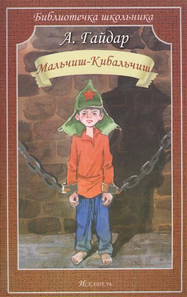 Гайдар А. Мальчиш-Кибальчиш. Рассказы эксмо рассказы и сказки а гайдар