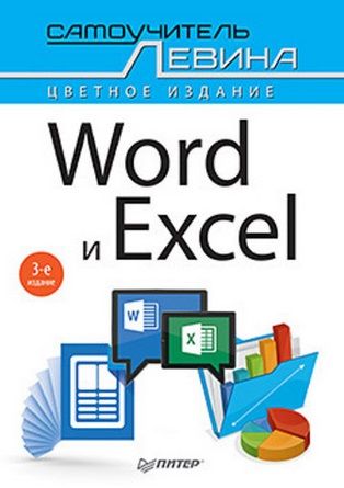 Левин А. Word и Excel. 3 издание. Самоучитель Левина. Цветное издание левин а работа на ноутбуке самоучитель левина в цвете