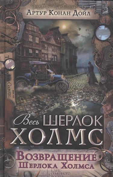 Дойл А. Возвращение Шерлока Холмса. Сборник ивлин во возвращение в брайдсхед незабвенная сборник