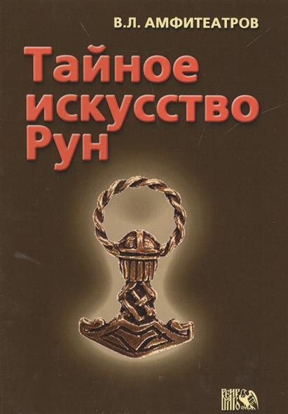 Амфитеатров В. Тайное искусство Рун амфитеатров в л структура магических операций