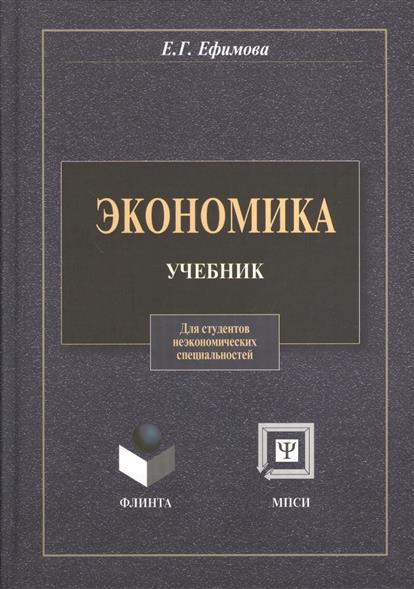 Экономика для студентов неэкономических специальностей. Учебник. Третье издание