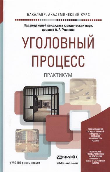 Уголовный процесс. Практикум: Учебное пособие для академического бакалавриата
