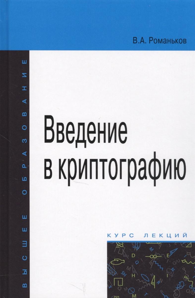 Романьков В. Введение в криптографию. Курс лекций ISBN: 9785000914939 цена