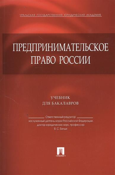 Предпринимательское право России. Учебник для бакалавров