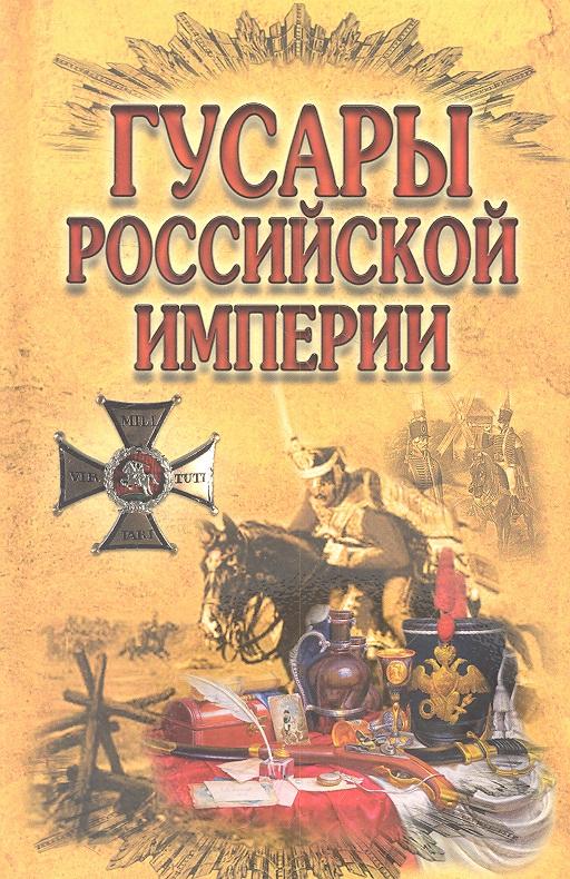 Малишевский Н. (сост.) Гусары Российской империи ISBN: 9789855491942