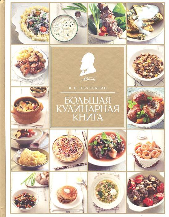 Похлебкин В. Большая кулинарная книга похлебкин в русская кухня isbn 9785699935611