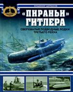 Пираньи Гитлера Сверхмал. подводные лодки Третьего Рейха