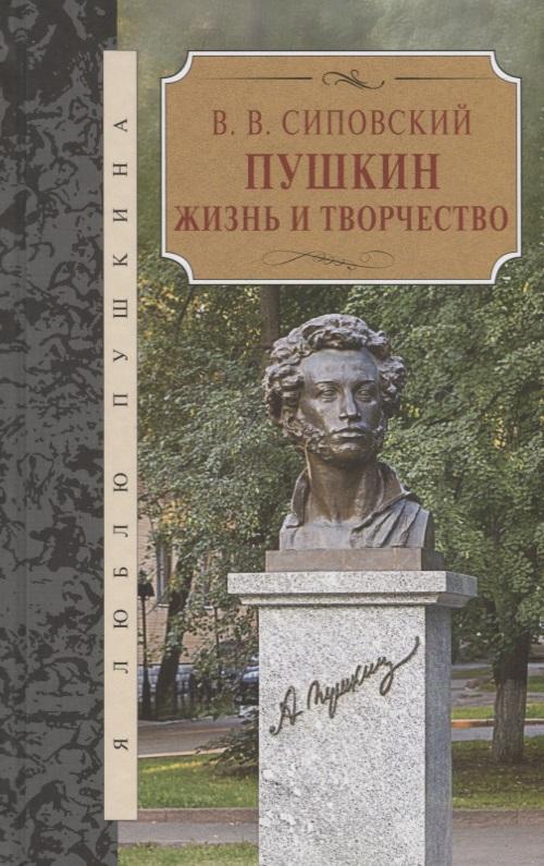 Сиповский В. Пушкин. Жизнь и творчество жизнь и творчество михаили шолохова