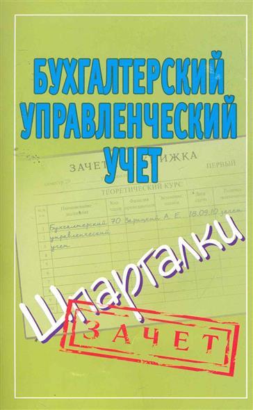 Бухгалтерский управленческий учет Шпаргалки