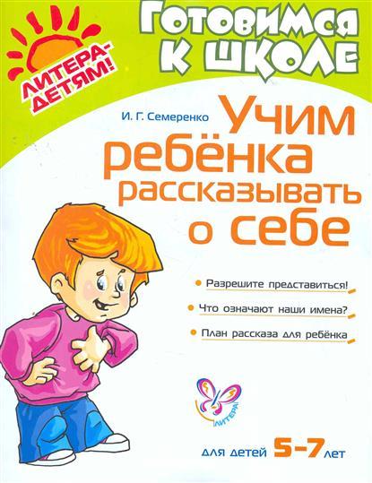 Учим ребенка рассказывать о себе