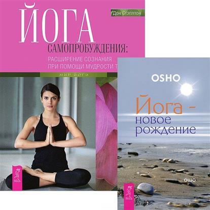 Стэплтон Д., Ошо Р. Йога - новое рождение. Йога самопробуждения: расширение сознания при помощи мудрости тела (комплект из 2 книг)