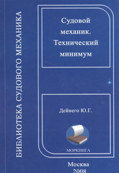 Судовой механик. Технический минимум (на русском и английском языках)