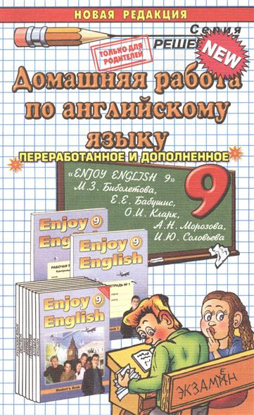 Домашняя работа по английскому языку за 9 класс