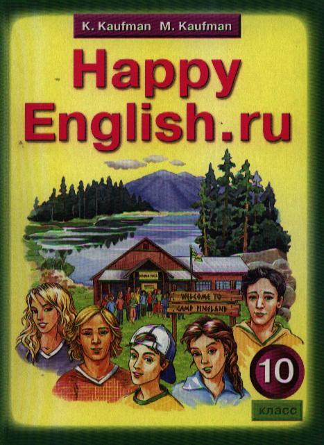 Английский язык. Счастливый английский.ру/Happy English.ru. Учебник для 10 класса общеобразовательных учреждений