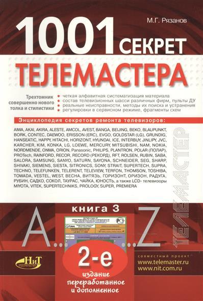 1001 секрет телемастера Кн.3