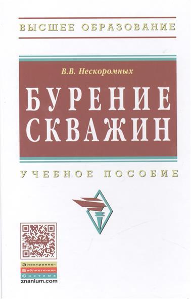Нескоромных В. Бурение скважин. Учебное пособие ISBN: 9785160105789 в в нескоромных бурение скважин учебное пособие