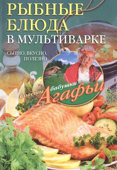 Звонарева А. Рыбные блюда в мультиварке. Сытно, вкусно, полезно цены онлайн