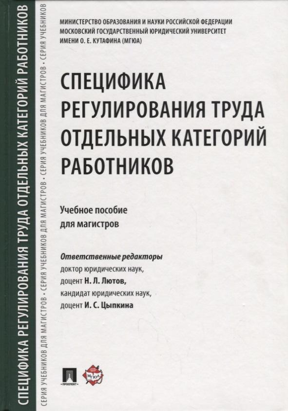 Специфика регулирования труда отдельных категорий работников. Учебное пособие