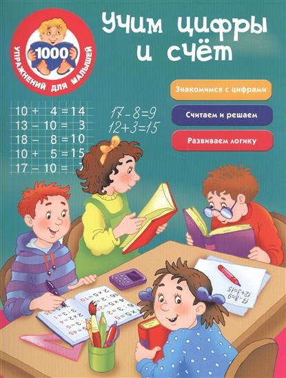 Дмитриева В. Учим цифры и счет. Знакомимся с цифрами. Считаем и решаем. Развиваем логику
