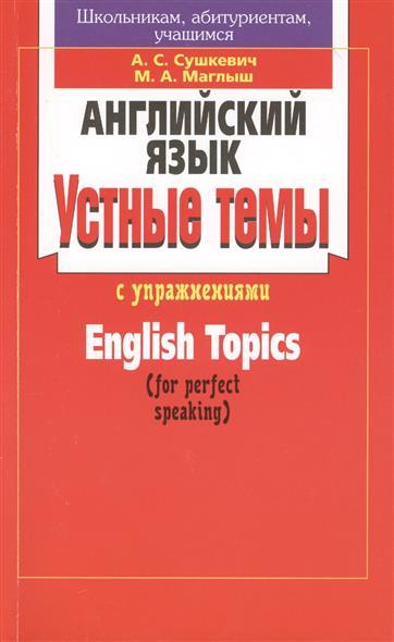 Английский язык. Устные темы с упражнениями. English Topics (for perfect speaking). 14-е издание