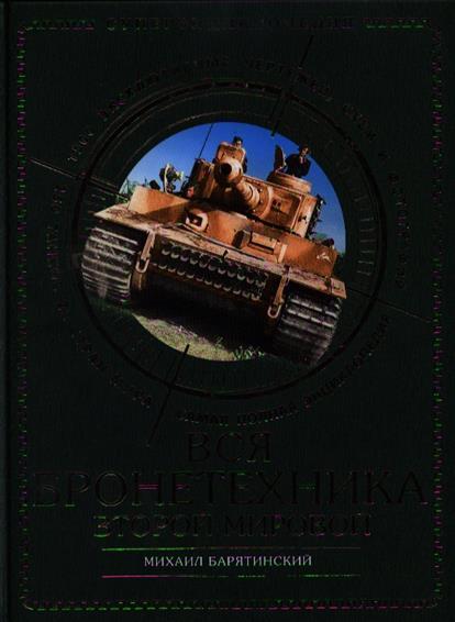 Вся бронетехника Второй Мировой