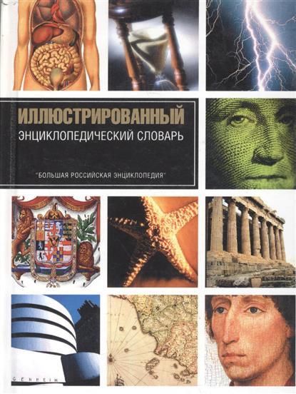 Горкин А. (сост.) Иллюстрированный энц. словарь