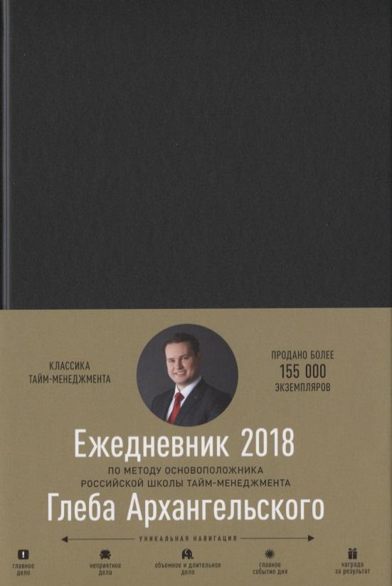 Ежедневник 2018. Метод Глеба Архангельского