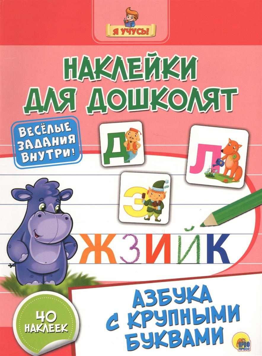 Дюжикова А. (ред.) Азбука с крупными буквами людмила громова азбука с крупными буквами наклейки