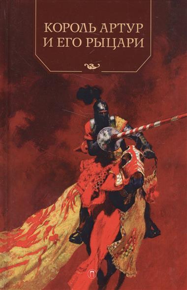 цена на Ефремов А. Король Артур и его рыцари