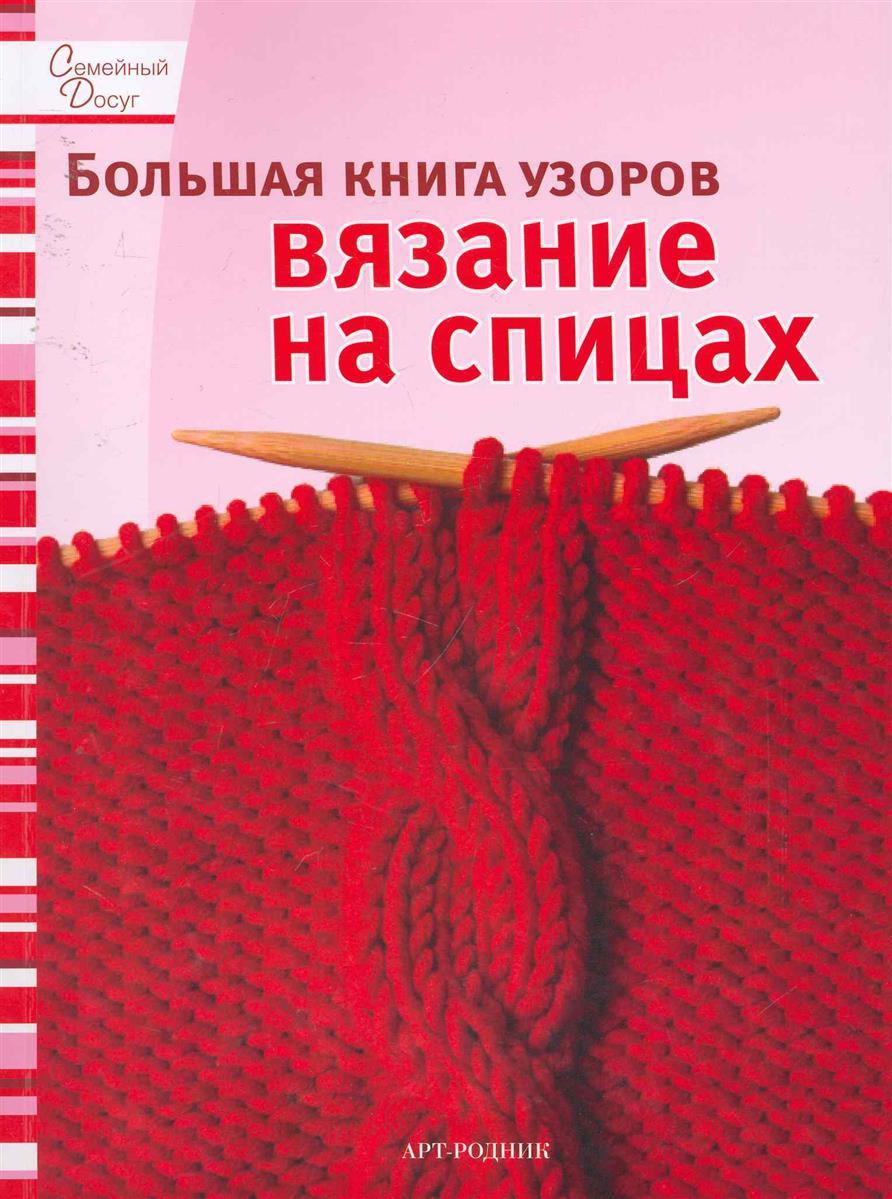 Большая книга узоров Вязания на спицах