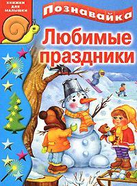 Любимые праздники
