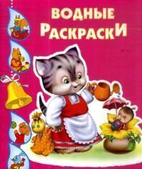 Вахтин В. (худ.) КР Кошечка с лейкой