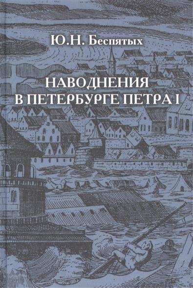 Наводнения в Петербурге Петра I / Inundations in Peter I`s St Petersburg