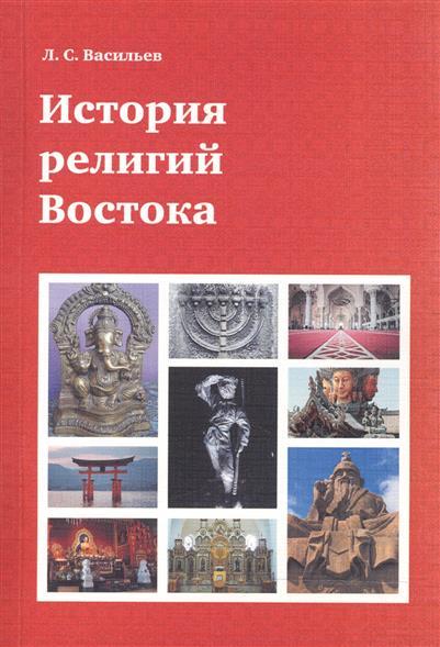 Васильев Л. История религий Востока история религий