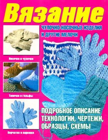 Вязание Чулочно-носочные изделия и др. мелочи