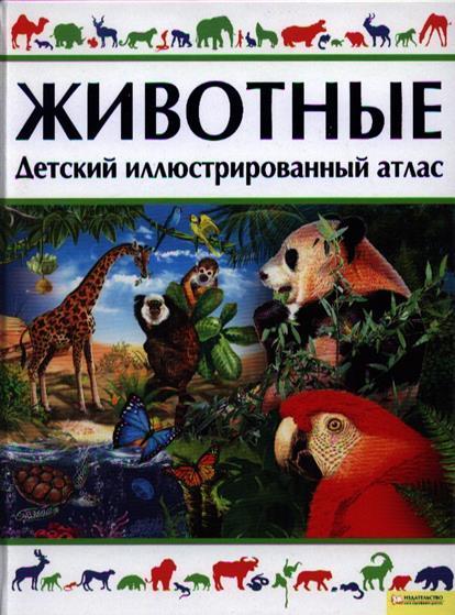 Скляр С. (ред.) Животные. Детский иллюстрированный атлас рублёв с ред человеческое тело иллюстрированный атлас