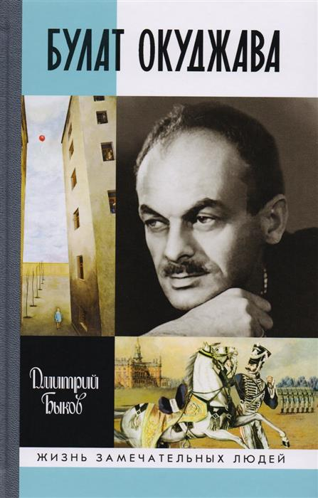 Быков Д. Булат Окуджава булат окуджава великие поэты мира