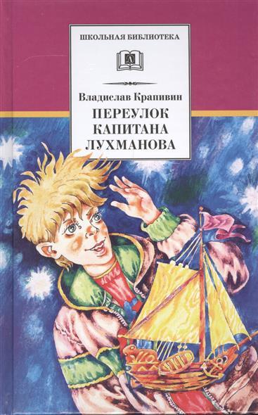 Крапивин В. Переулок капитана Лухманова. Роман