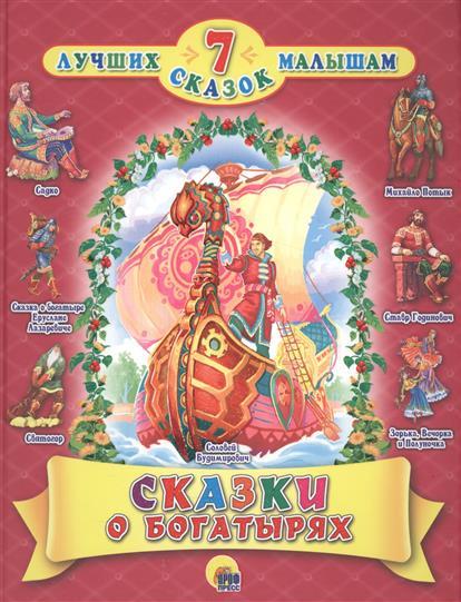 Габазова Ю., Служаев В. (худ.) Сказки о богатырях габазова ю худ суперраскраска для мальчиков